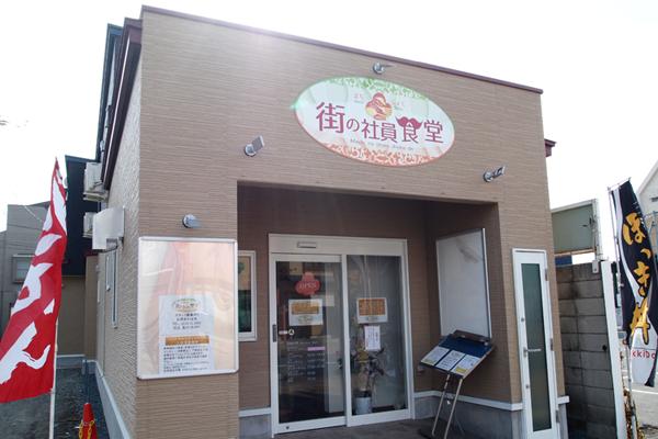 machishoku-logo