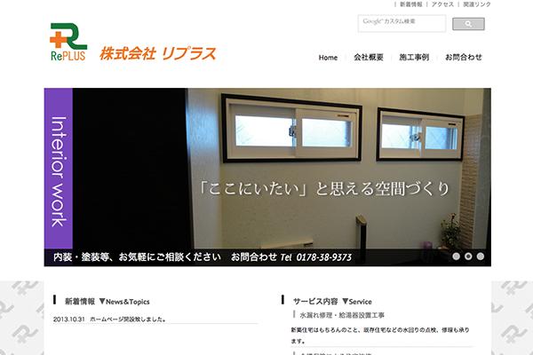 replus-website