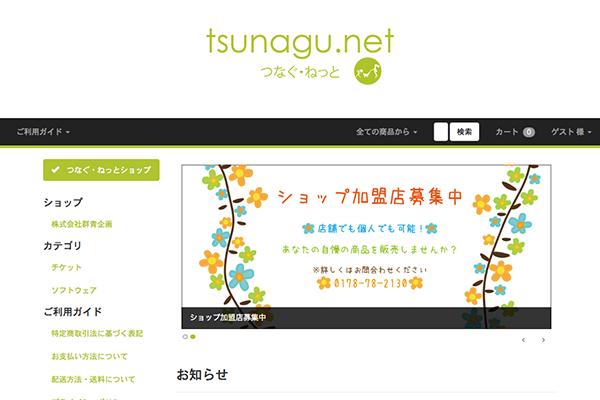 tsunagu-net-netshop