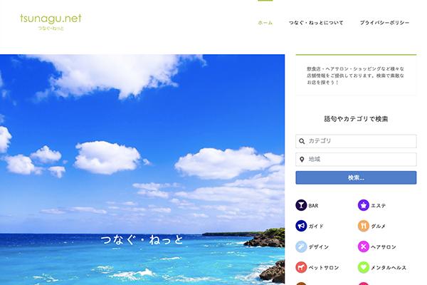 tsunagu-net-website